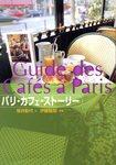 パリ・カフェ・ストーリー-電子書籍