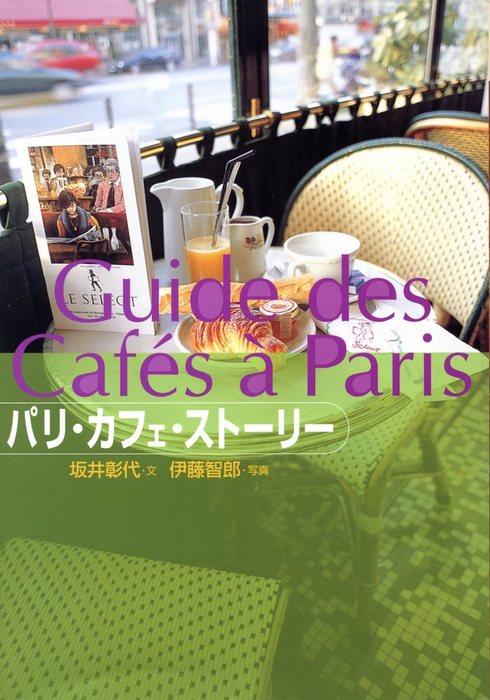 パリ・カフェ・ストーリー-電子書籍-拡大画像