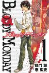 BLOODY MONDAY(1)-電子書籍