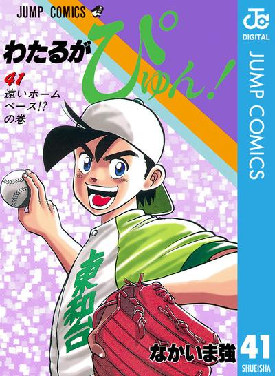 わたるがぴゅん! 41-電子書籍