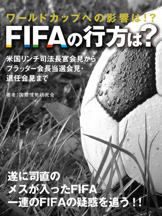 ワールドカップへの影響は!? FIFAの行方は? 米国リンチ司法長官会見からブラッター会長当選会見・退任会見まで-電子書籍-拡大画像