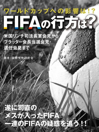 ワールドカップへの影響は!? FIFAの行方は? 米国リンチ司法長官会見からブラッター会長当選会見・退任会見まで-電子書籍