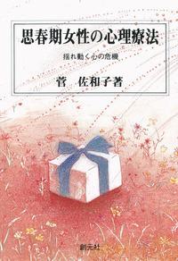 思春期女性の心理療法-電子書籍