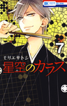 星空のカラス 7巻-電子書籍