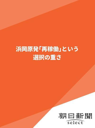 浜岡原発「再稼働」という選択の重さ-電子書籍