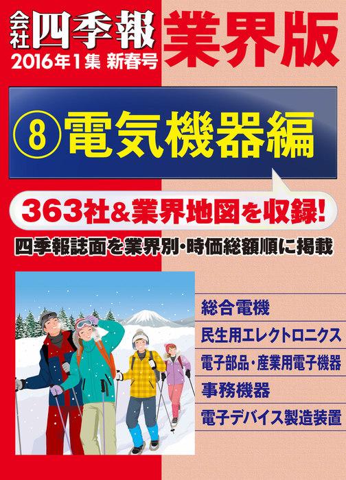 会社四季報 業界版【8】電気機器編 (16年新春号)拡大写真