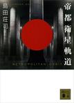 帝都衛星軌道-電子書籍
