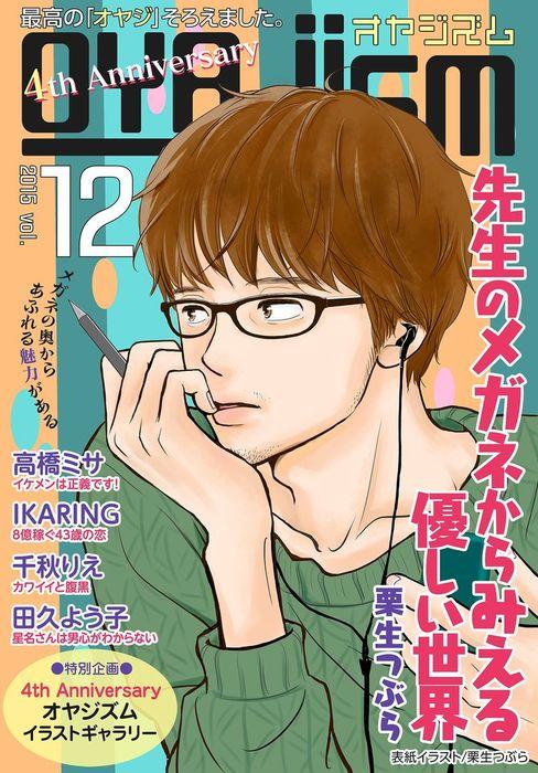 月刊オヤジズム2015年 Vol.12拡大写真