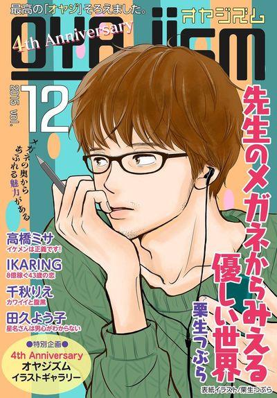 月刊オヤジズム2015年 Vol.12-電子書籍