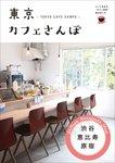 東京カフェさんぽ 渋谷・恵比寿・原宿-電子書籍