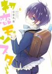 初恋モンスター(6)-電子書籍