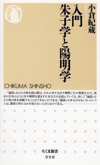 入門 朱子学と陽明学-電子書籍