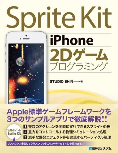 Sprite Kit iPhone 2Dゲームプログラミング-電子書籍