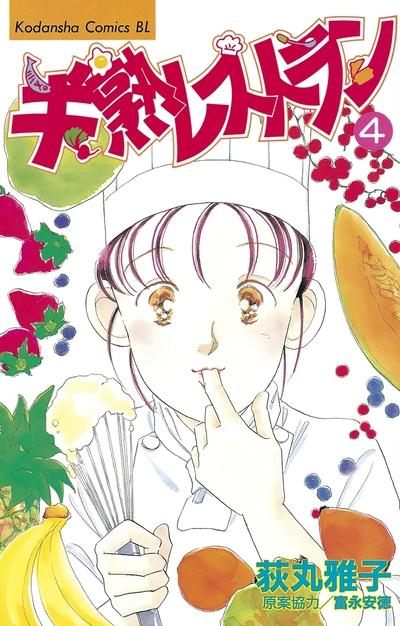 半熟レストラン(4)-電子書籍