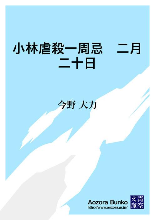 小林虐殺一周忌 二月二十日拡大写真