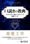 口説きの教典 ──カリスマナンパ師ミステリーの恋愛メソッド-電子書籍