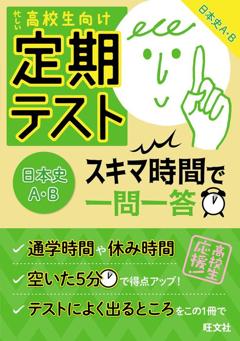 定期テスト スキマ時間で一問一答 日本史A・B-電子書籍-拡大画像