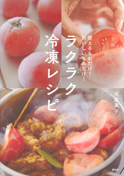 ラクラク冷凍レシピ 使えるものだけ! おいしいものだけ!-電子書籍