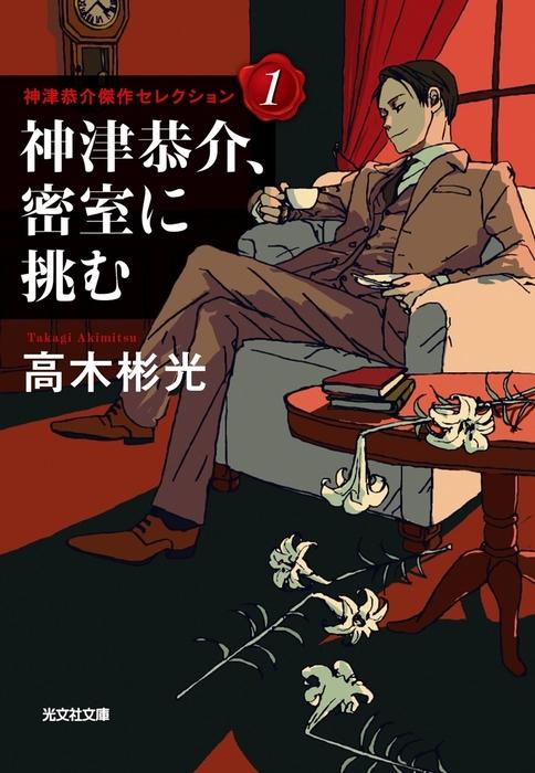 神津恭介、密室に挑む-電子書籍-拡大画像