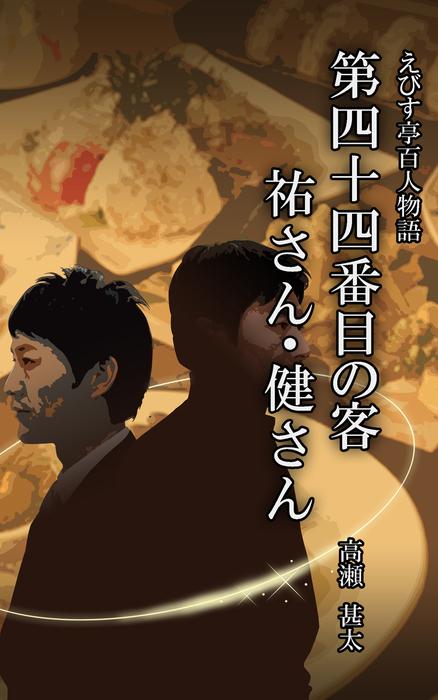 えびす亭百人物語 第四十四番目の客 祐さん・健さん-電子書籍-拡大画像