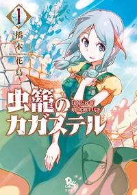 虫籠のカガステル(1)【特典ペーパー付き】-電子書籍