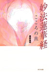 妙法蓮華経 こころの旅-電子書籍