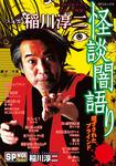 コミック稲川淳二 怪談闇語り 閉ざされたブラインド-電子書籍
