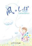 風のしっぽ-電子書籍