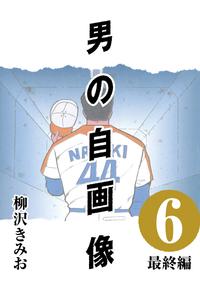 男の自画像 (6) 最終編-電子書籍