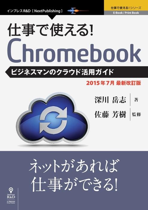 仕事で使える!Chromebook ビジネスマンのクラウド活用ガイド 2015年7月最新版拡大写真