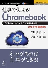 仕事で使える!Chromebook ビジネスマンのクラウド活用ガイド 2015年7月最新版-電子書籍