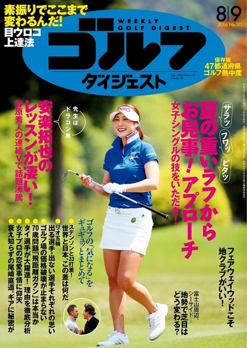 週刊ゴルフダイジェスト 2016/8/9号拡大写真