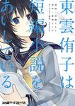 東雲侑子は短編小説をあいしている-電子書籍