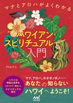 ハワイアン・スピリチュアル入門 マナとアロハがよくわかる-電子書籍