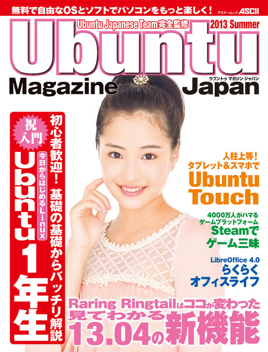 Ubuntu Magazine Japan 2013 Summer拡大写真