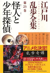 怪人と少年探偵~江戸川乱歩全集第23巻~