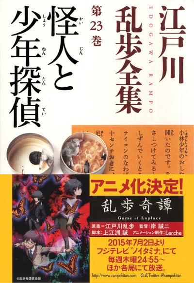怪人と少年探偵~江戸川乱歩全集第23巻~-電子書籍