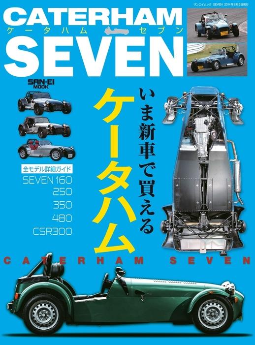 ケータハムセブン いま新車で買えるケータハム詳細ガイド-電子書籍-拡大画像