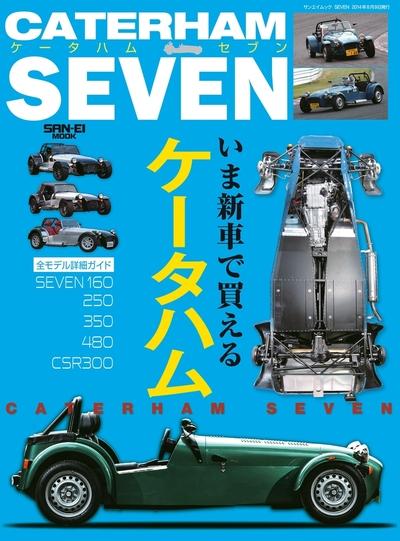 ケータハムセブン いま新車で買えるケータハム詳細ガイド-電子書籍
