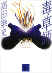QED Another Story 毒草師-電子書籍