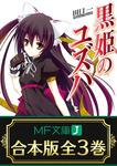 【合本版】黒姫のユズハ 全3巻-電子書籍