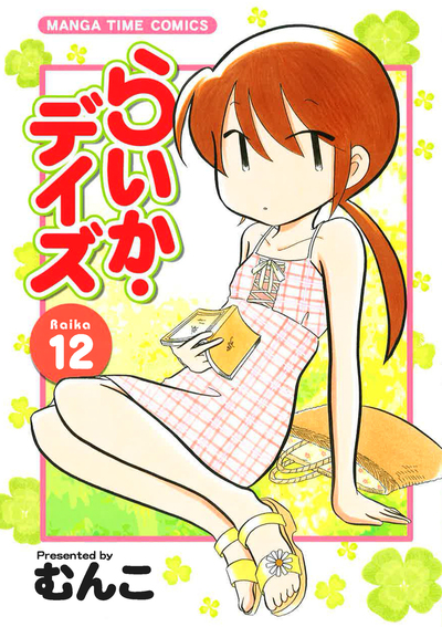 らいか・デイズ 12巻-電子書籍