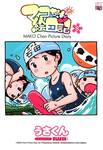 マコちゃん絵日記 8-電子書籍