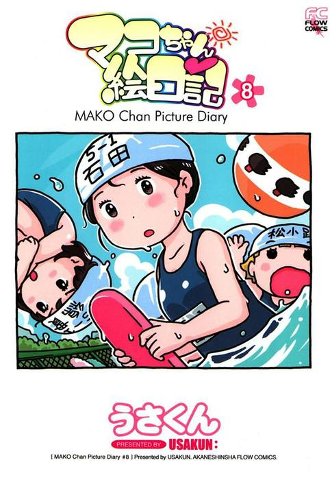 マコちゃん絵日記 8-電子書籍-拡大画像