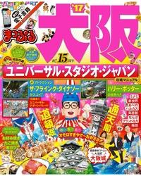 まっぷる 大阪'17-電子書籍