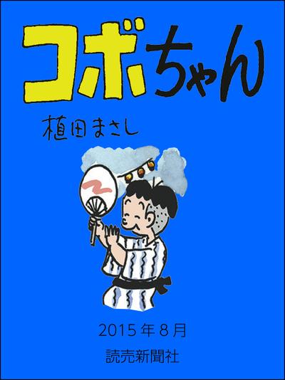 コボちゃん 2015年8月-電子書籍