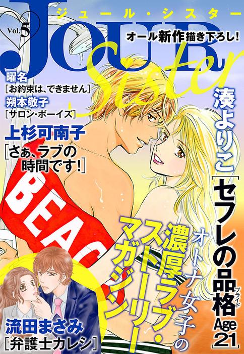 JOUR Sister / 5-電子書籍-拡大画像