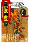 龍馬の明治(上)-電子書籍