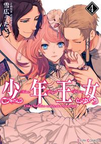 少年王女(4)-電子書籍