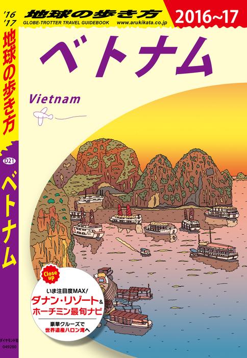 地球の歩き方 D21 ベトナム 2016-2017拡大写真